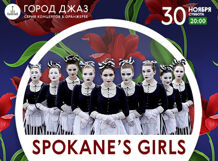 Город Джаз. Spokane's girls. Концерт в оранжерее 2019-11-30T20:00