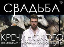 Свадьба Кречинского. 2018-02-28T19:00