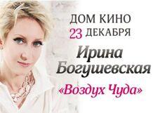 Ирина Богушевская «Воздух Чуда»<br>
