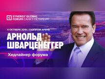 Synergy Global Forum 2019-10-05T12:30 synergy global forum