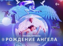 Рождение ангела