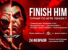 Турнир «FINISH HIM»