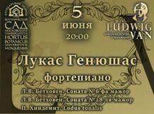 цены на Камерные вечера в оранжерее. Лукас Генюшас 2020-06-05T20:00  в интернет-магазинах