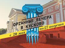 Органные вечера в Кусково. Концерты для двух клавиров<br>