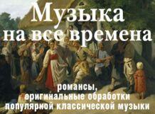 Музыка на все времена 2017-11-25T18:00 дискотека ссср в ярославле 2017 11 25t18 00