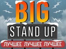 Big Stand up Лучшее 2018-02-17T21:00