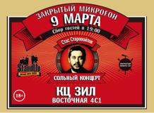 Stand upшоу «Закрытый Микроfон: Стас Старовойтов»