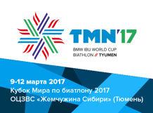 Кубок Мира по биатлону 2017 от Ponominalu