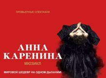 АННА КАРЕНИНА<br>