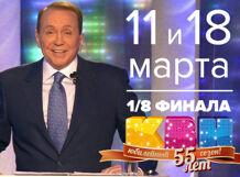 1/8 финала КВН 2016. ТВ-съёмка! от Ponominalu