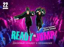Ольга Синяева и Антон Чекуров. Ready to Jump. Концерт в оранжерее 2019-12-22T20:00 в режиме ожидания годо 2019 02 22t20 00