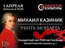 Михаил Казиник. «Убить Моцарта»<br>