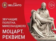 Микеланджело. Моцарт. Реквием 2019-12-12T20:00