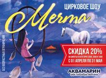 Цирковое шоу «Мечта»<br>