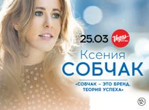 Ксения Собчак «Собчак – это бренд. Теория успеха»