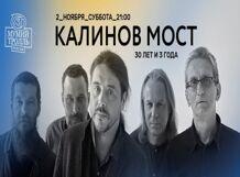 Калинов Мост 2019-11-02T21:00 гравицкий алексей калинов мост