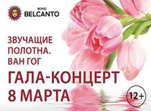 Ван Гог. Гала-концерт 2019-03-08T20:00 xandria 2018 12 08t20 00