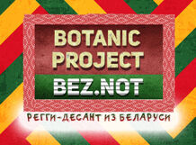 Botanic project & Bez.Not. Регги-десант из Беларуси 2019-05-18T19:00