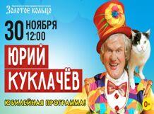 цена на Юрий Куклачев 2019-11-30T12:00
