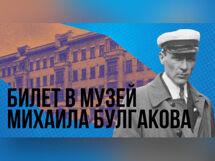 Музей М.А. Булгакова 2019-10-09T19:00 кинастон 2019 10 09t19 00