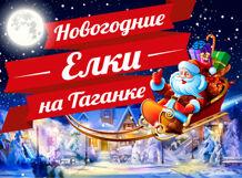 Елка «Тайна Цветика-семицветика» 2019-12-29T11:00 цена в Москве и Питере