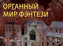 Органный мир Фэнтези: Гарри Поттер и Властелин колец 2019-03-23T15:00 среднерусская возвышенность 2018 09 23t15 00