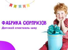 Фабрика сюрпризов 2019-10-20T17:00