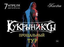 Кукрыниксы в Серпухове 2018-04-07T22:00 кукрыниксы в интернет магазине