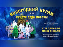Новогодний кураж 2020-01-05T17:00