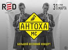 Антоха MC / Большой весенний концерт 2018-03-31T19:00