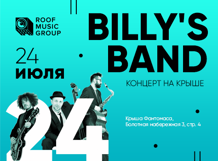 Billy's Band 2018-07-24T20:00 billy's band
