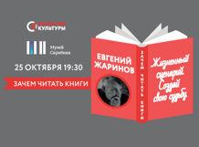 Евгений Жаринов. Зачем читать книги
