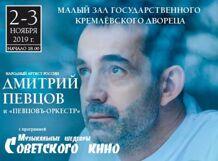 Концерт Дмитрия Певцова в Кремле 2019-11-02T18:00 в м фалин конфликты в кремле