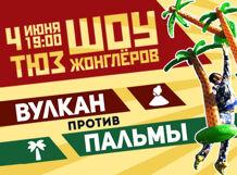 Шоу жонглеров «Вулкан против Пальмы»
