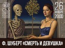 Музыкальная феерия. Ф. Шуберт «Смерть и девушка». Концерт в оранжерее 2019-11-26T20:00 ф шуберт у озера d 124