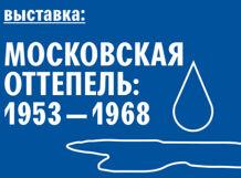 Выставка «Московская Оттепель: 1953-1968»<br>