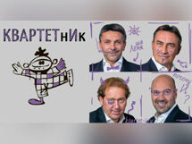 Квартетник 2019-12-29T19:00 епифанские шлюзы 2019 10 29t19 00