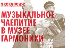 Экскурсия «Музыкальное чаепитие в музее гармоники»<br>