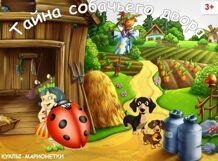 Кукольный спектакль Горошинка и тайна собачьего двора<br>