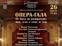 В гостях у оперы. Опера-гала. От баса до колоратуры<br>
