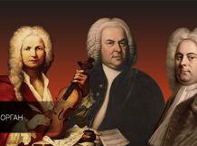 Концерт органной музыки – И.С. Бах и его ученики 2019-02-10T19:00 сирена и виктория 2018 11 10t19 00