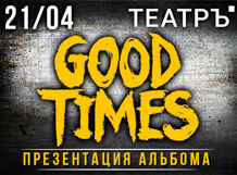 Good Times - презентация альбома! 2018-04-21T19:00 times arrow times cycle – myth
