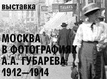 Москва в фотографиях А.А.Губарева 1912-1914