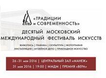 Юбилейный Международный фестиваль искусств «Традиции и Современность» от Ponominalu