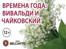 Времена года: Вивальди и Чайковский 2019-04-27T18:00 цена 2017