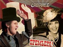 Cabaret Dеja Vu<br>
