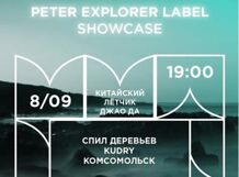 PETER EXPLORER SHOWCASE. Moscow Music Week