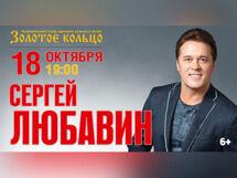 Сергей Любавин 2019-10-18T19:00