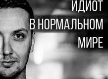 Стендап Сольник