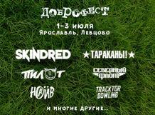Фестиваль музыки и развлечений Доброфест-2016 от Ponominalu